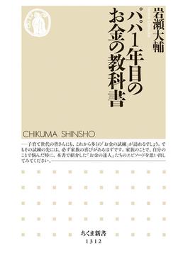 パパ1年目のお金の教科書(ちくま新書)