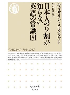 日本人の9割が知らない英語の常識181(ちくま新書)