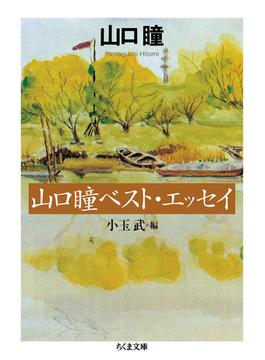 山口瞳ベスト・エッセイ(ちくま文庫)
