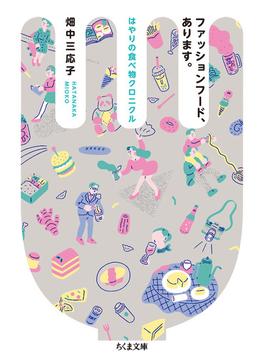 ファッションフード、あります。 はやりの食べ物クロニクル(ちくま文庫)