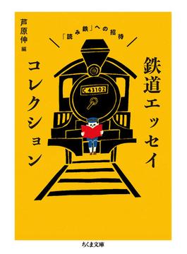 鉄道エッセイコレクション 「読み鉄」への招待(ちくま文庫)