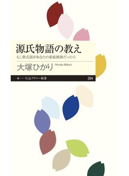 源氏物語の教え もし紫式部があなたの家庭教師だったら(ちくまプリマー新書)