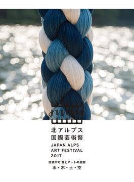 北アルプス国際芸術祭2017 〜信濃大町食とアートの廻廊〜水・木・土・空