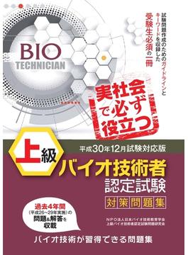 上級バイオ技術者認定試験対策問題集 平成30年12月試験対応版