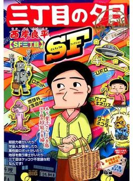 三丁目の夕日(決定版)/SF三丁目