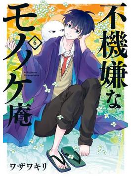 【6-10セット】不機嫌なモノノケ庵(ガンガンコミックスONLINE)