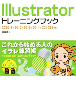 Illustrator トレーニングブック CC2018/2017/2015/2014/CC/CS6対応