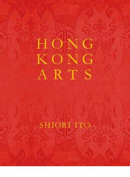 HONG KONG ARTS(PARADE BOOKS)