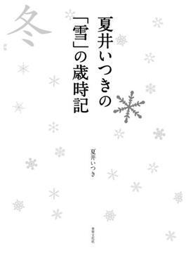 夏井いつきの「雪」の歳時記