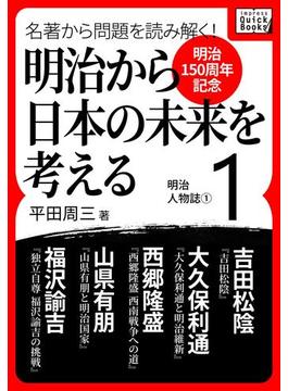 【全1-10セット】[明治150周年記念] 名著から問題を読み解く! 明治から日本の未来を考える(impress QuickBooks)