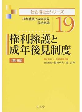 権利擁護と成年後見制度 権利擁護と成年後見・民法総論 第4版