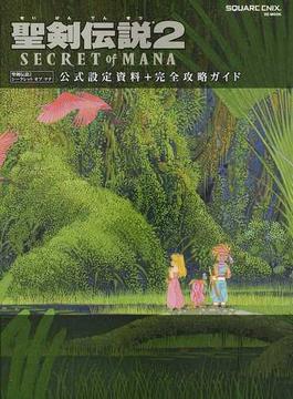 聖剣伝説2シークレットオブマナ公式設定資料+完全攻略ガイド(SE-MOOK)
