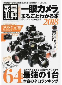一眼カメラがまるごとわかる本 2018(100%ムックシリーズ)