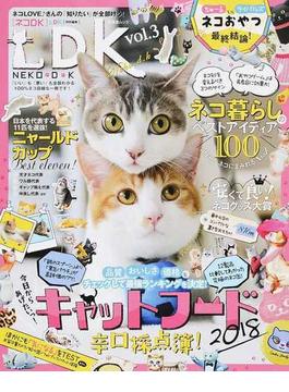 ネコDK vol.3 キャットフード辛口採点簿!/ネコ暮らしのベストアイディア(晋遊舎ムック)