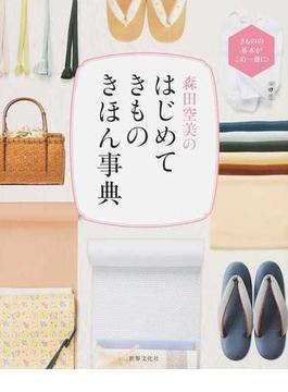 森田空美のはじめてきものきほん事典 きものの基本がこの一冊に!