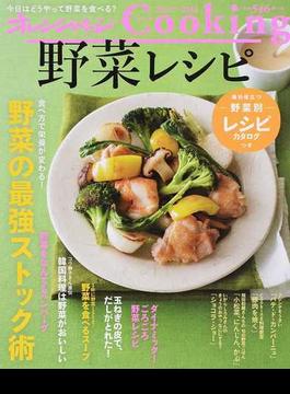 野菜レシピ 2018