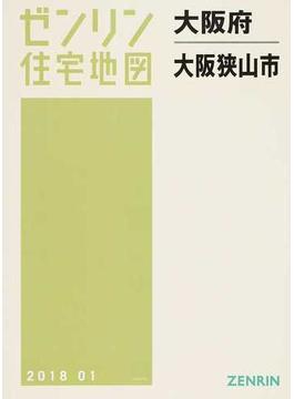ゼンリン住宅地図大阪府大阪狭山市