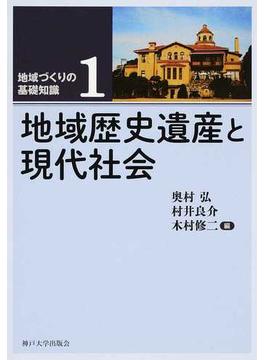 地域づくりの基礎知識 1 地域歴史遺産と現代社会