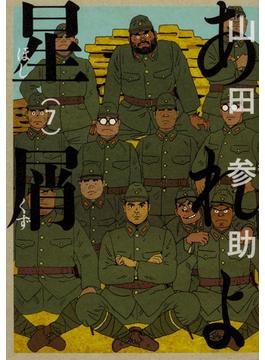 あれよ星屑 7 (BEAM COMIX)(ビームコミックス)