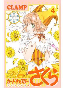 カードキャプターさくら クリアカード編4 (KCデラックス)(KCデラックス)