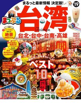 まっぷる 台湾'19(まっぷる)