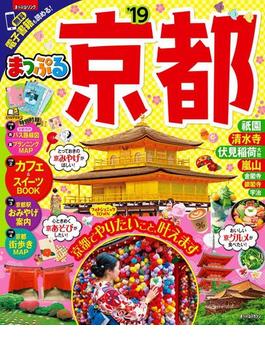 【期間限定価格】まっぷる 京都'19(まっぷる)