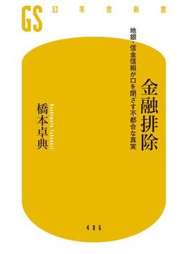 金融排除 地銀・信金信組が口を閉ざす不都合な現実(幻冬舎新書)