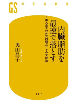 内臓脂肪を最速で落とす 日本人最大の体質的弱点とその克服法(幻冬舎新書)