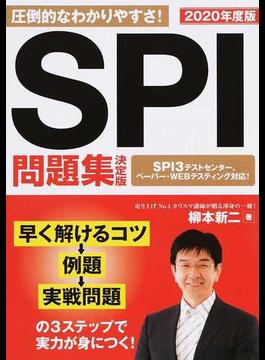 SPI問題集決定版 2020年度版