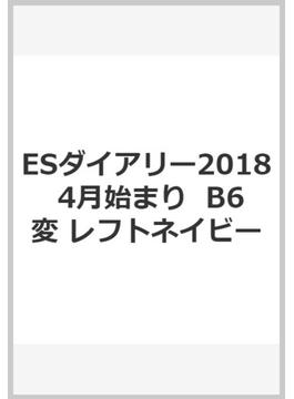 ESダイアリー2018 4月始まり  B6変 レフトネイビー