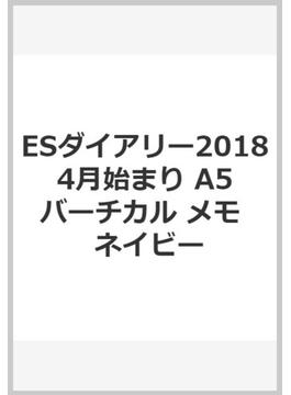 ESダイアリー2018 4月始まり A5 バーチカル メモ  ネイビー