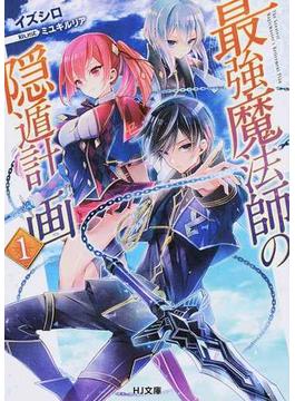 最強魔法師の隠遁計画 (HJ文庫) 7巻セット(HJ文庫)