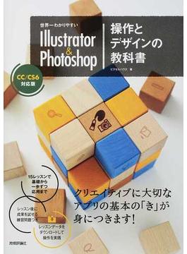 世界一わかりやすいIllustrator & Photoshop操作とデザインの教科書 CC/CS6対応版