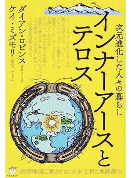 インナーアースとテロス 次元進化した人々の暮らし 空洞地球に築かれた未来文明と地底都市
