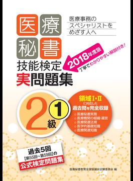 医療秘書技能検定実問題集2級 2018年度版1 第55回〜第59回