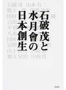 石破茂と水月會の日本創生 水月會は、ベンチャー政策集団です。