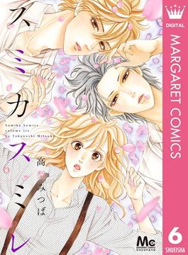 【6-10セット】スミカスミレ(マーガレットコミックスDIGITAL)