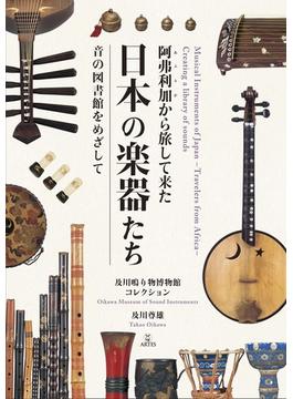 阿弗利加から旅して来た日本の楽器たち 音の図書館をめざして 及川鳴り物博物館コレクション