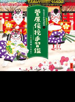 菅原伝授手習鑑(講談社の創作絵本)