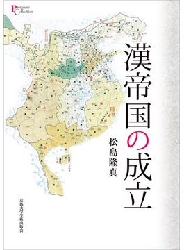 漢帝国の成立