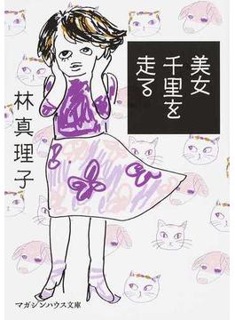 美女千里を走る(マガジンハウス文庫)