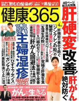 健康365 (ケンコウ サン ロク ゴ)  2018年 04月号 [雑誌]