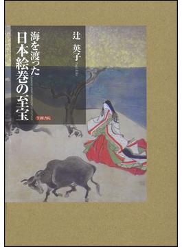 海を渡った日本絵巻の至宝 2巻セット