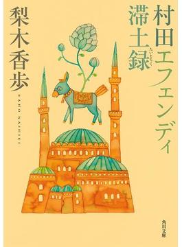 【期間限定価格】村田エフェンディ滞土録(角川文庫)