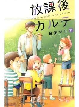 【11-15セット】放課後カルテ