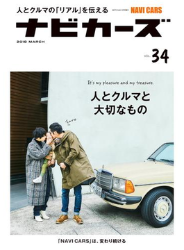 NAVI CARS Vol.34