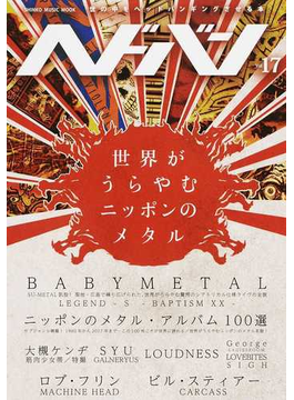 ヘドバン 世の中をヘッドバンギングさせる本 Vol.17 世界がうらやむニッポンのメタル(SHINKO MUSIC MOOK)
