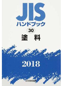 JISハンドブック 塗料 2018