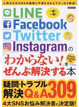 LINE/Facebook/Twitter/Instagramの「わからない!」をぜんぶ解決する本(洋泉社MOOK)