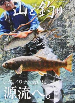 山と釣り vol.4(2018) いざ、イワナに会いに源流へ。(CHIKYU-MARU MOOK)
